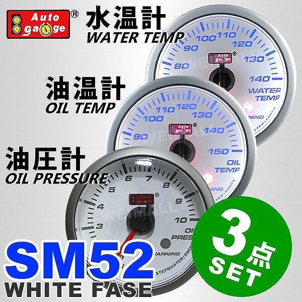 (3点セット)オートゲージ 水温計 油温計 油圧計 SM52Φ ホワイトフェイス ブルーLED ワーニング機能付|pickupplazashop