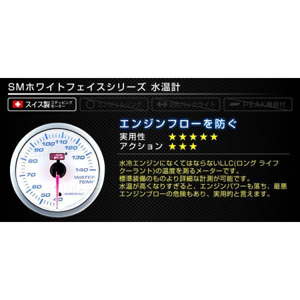 (3点セット)オートゲージ 水温計 油温計 油圧計 SM52Φ ホワイトフェイス ブルーLED ワーニング機能付|pickupplazashop|02