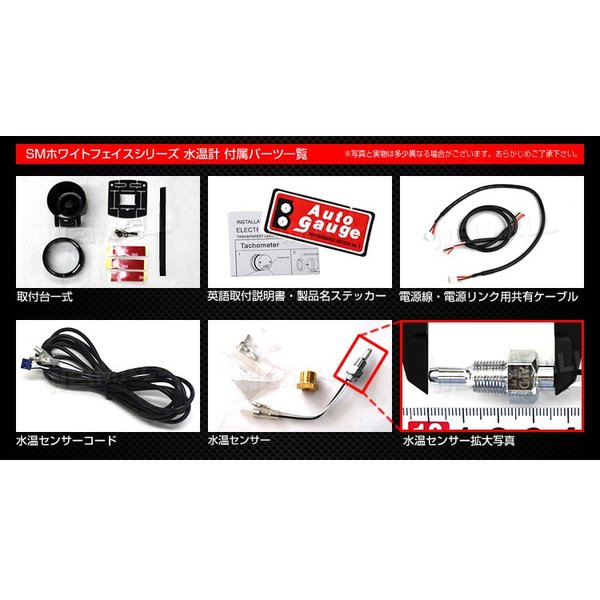 (3点セット)オートゲージ 水温計 油温計 油圧計 SM52Φ ホワイトフェイス ブルーLED ワーニング機能付|pickupplazashop|04