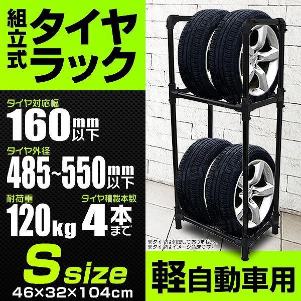 タイヤラック タイヤ 収納 保管 タイヤ収納 スリムタイプ (軽自動車用)|pickupplazashop