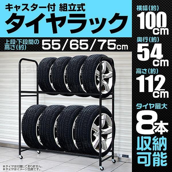 タイヤラックタイヤスタンド収納保管タイヤ収納スリムタイプキャスター付