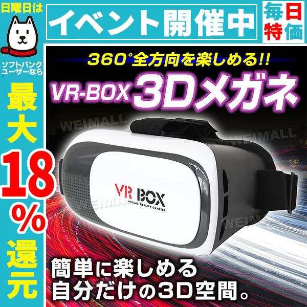 VR ゴーグル スマホ VR BOX ヘッドセット 3Dメガネ 3D眼鏡 3D グラス|pickupplazashop