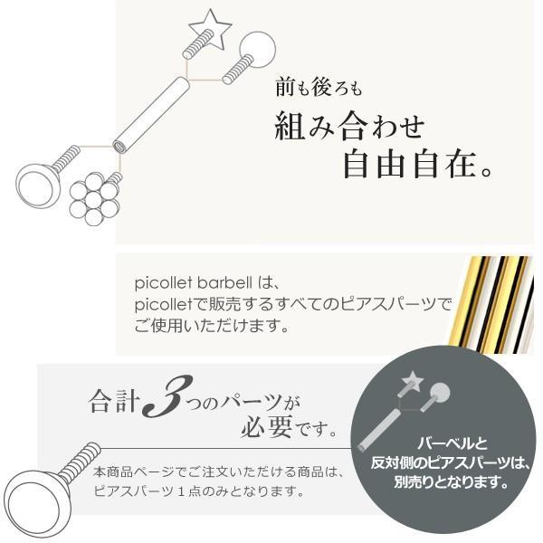 プラチナ ボディピアス 2mmボールパーツ