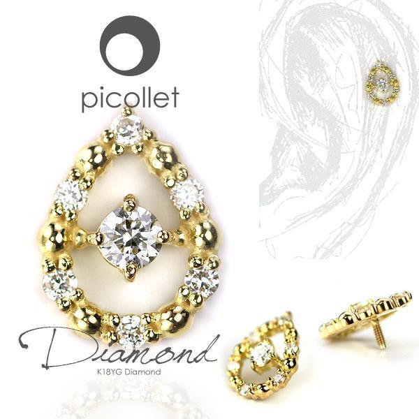 K18YG ダイヤモンド ボディピアス・軟骨ピアス   picollet