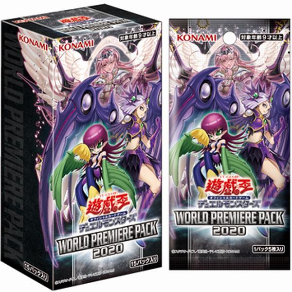 ワールド パック 遊戯王 プレミアム 遊戯王プレミアムパック4収録カード一覧