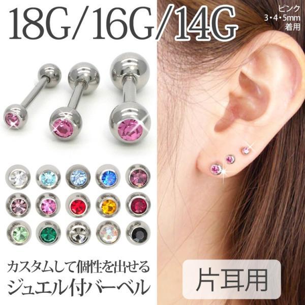 ボディピアス 18G 16G 14G バーベル ジュエルストレートバーベル ボディーピアス 軟骨ピアス 金属アレルギー対応|piercing-nana