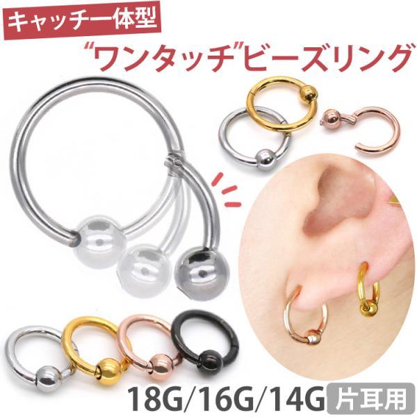 ボディピアス 18G 16G 14G リング 軟骨ピアス ネオビーズリング ボディーピアス piercing-nana