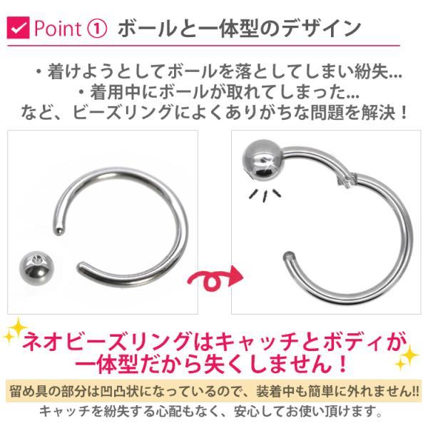 ボディピアス 18G 16G 14G リング 軟骨ピアス ネオビーズリング ボディーピアス piercing-nana 03
