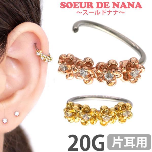ボディピアス 20G 16G Soeur de Nana ひねって装着 アニープチフラワーリング ボディーピアス 軟骨ピアス 金属アレルギー対応