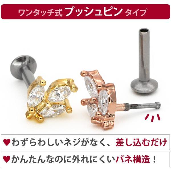 ボディピアス 16G 軟骨ピアス マーキーズカットプッシュピンラブレット ボディーピアス|piercing-nana|04