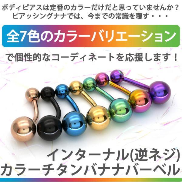 ボディピアス へそピアス カラーチタンネイブル 14G ボディーピアス|piercing-nana|02