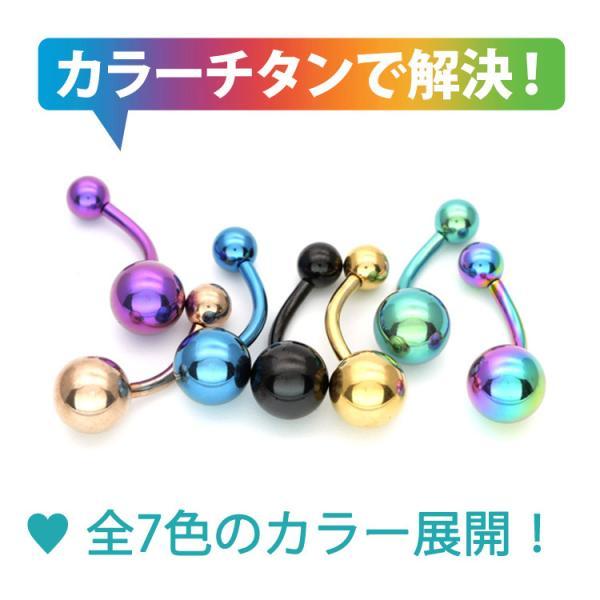 ボディピアス へそピアス カラーチタンネイブル 14G ボディーピアス|piercing-nana|04