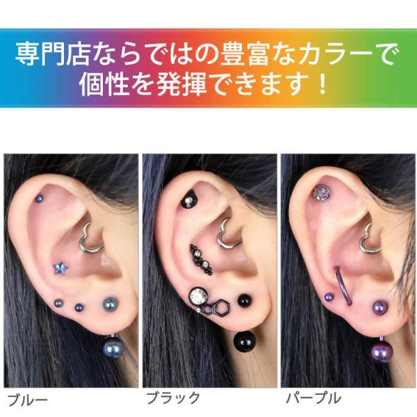 ボディピアス へそピアス カラーチタンネイブル 14G ボディーピアス|piercing-nana|05