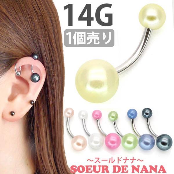 ボディピアス へそピアス Soeur de Nana フェイクパールネイブル 14G ボディーピアス ヘソピアス|piercing-nana
