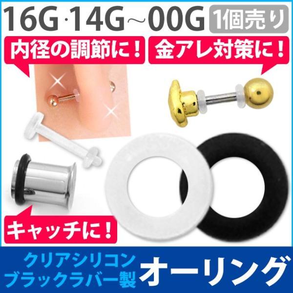 ボディピアス 16G 14G 12G 10G 8G 6G 4G 2G 0G 00G パーツ Oリング Sサイズ ボディーピアス ゴム シリコン