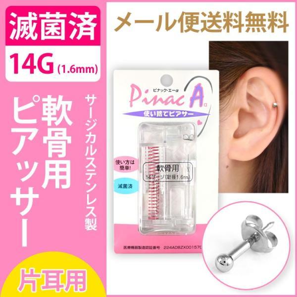 ピアッサー 軟骨 耳たぶ 14G 片耳 ピナックAα PINACAα|piercing-nana