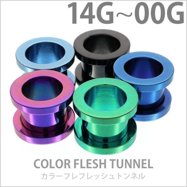 ボディピアス カラーフレッシュトンネル 14G 12G 10G 8G 6G 4G 2G 0G 00G ボディーピアス|piercing-nana|02