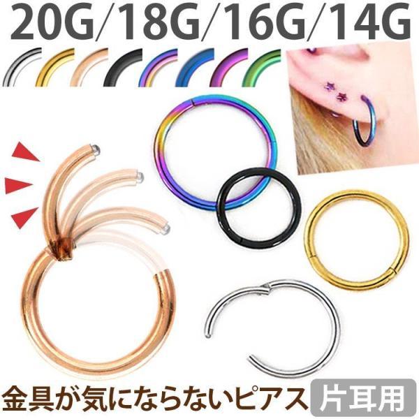 ボディピアス 軟骨ピアス 16G 18G 14G 20G  ネオセグメントリング ステンレス アレルギー対応 つけっぱなし|piercing-nana