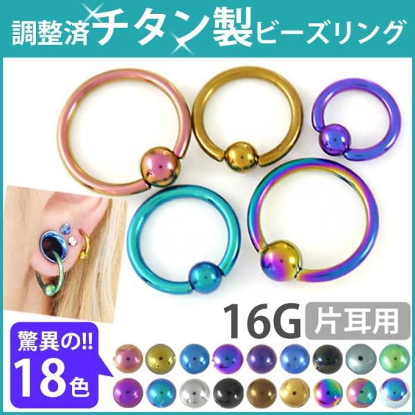 ボディピアス 16G リング 選べる18色 カラーチタンビーズリング ボディーピアス 金属アレルギー対応 軟骨ピアス フープピアス|piercing-nana