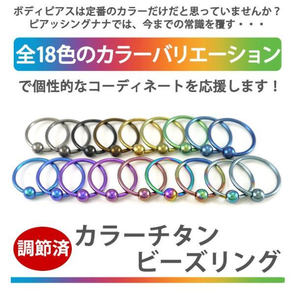 ボディピアス 16G リング 選べる18色 カラーチタンビーズリング ボディーピアス 金属アレルギー対応 軟骨ピアス フープピアス|piercing-nana|02