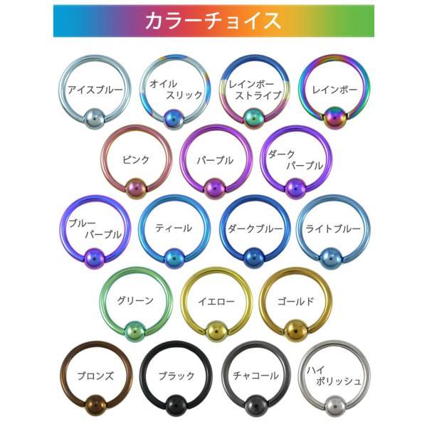 ボディピアス 16G リング 選べる18色 カラーチタンビーズリング ボディーピアス 金属アレルギー対応 軟骨ピアス フープピアス|piercing-nana|07