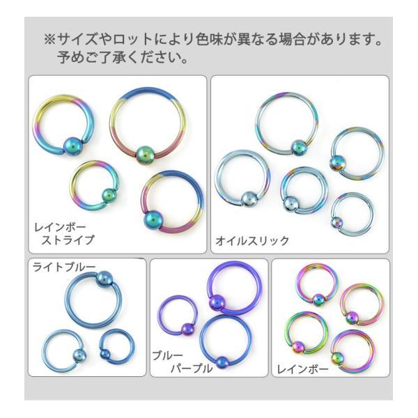 ボディピアス 16G リング 選べる18色 カラーチタンビーズリング ボディーピアス 金属アレルギー対応 軟骨ピアス フープピアス|piercing-nana|08