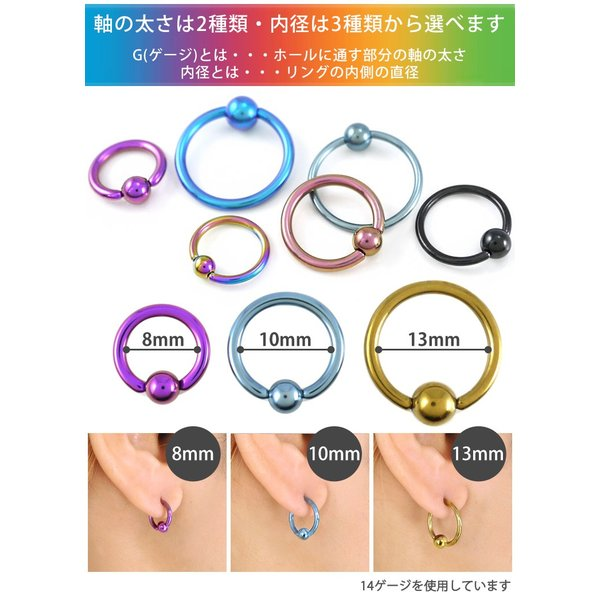 ボディピアス 16G リング 選べる18色 カラーチタンビーズリング ボディーピアス 金属アレルギー対応 軟骨ピアス フープピアス|piercing-nana|09