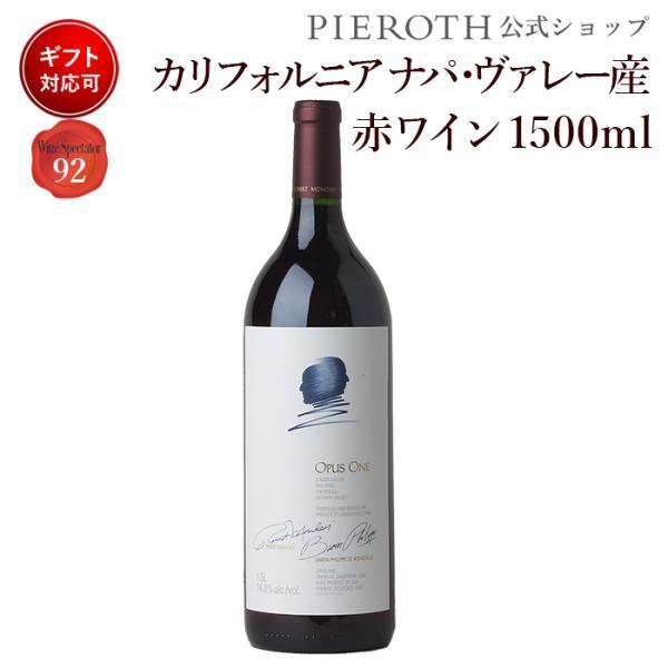 お中元 2021 ギフト 赤 ワイン 辛口 アメリカ カリフォルニア ナパ・ヴァレー オーパス・ワン 2011 1本 1500ml