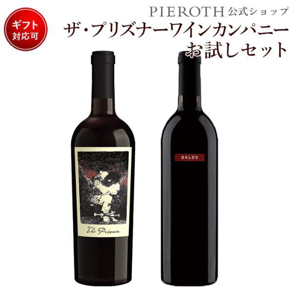 敬老の日 2021 ギフト 赤 ワインセット 辛口ザ・プリズナー ワイン カンパニーお試しSET 2本 セット