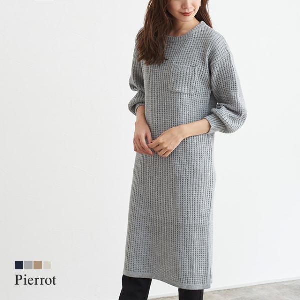 ワッフル編み ニットワンピース
