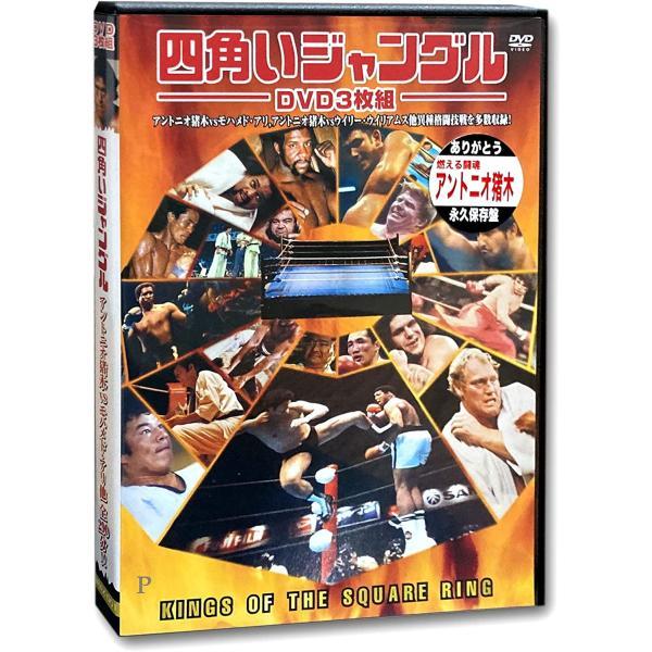 四角いジャングル 格闘技 / アントニオ猪木、モハメッド・アリ、ベニー・ユキーデ (3枚組DVD) 3RAX-001-ARC