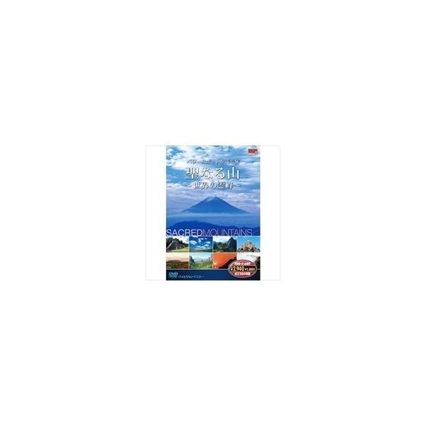 聖なる山 パワースポットを巡る旅 世界の霊峰 DVD4枚組 (DVD) 4SYD-7000