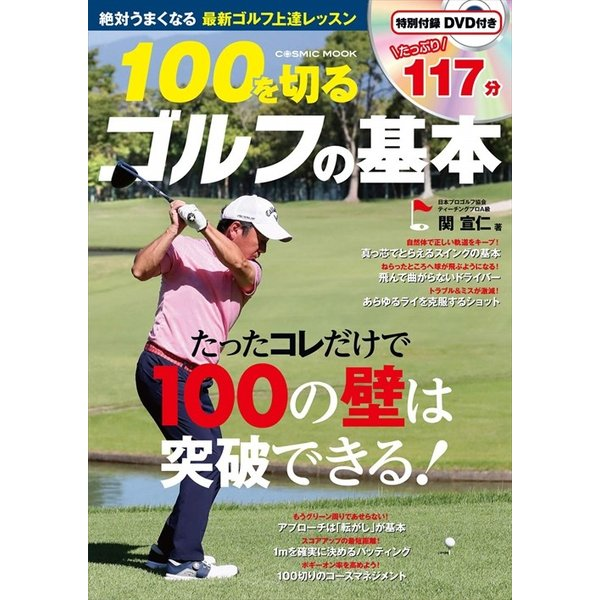 100を切るゴルフの基本 特別付録DVD付 (ムック) 9784774785578-CM