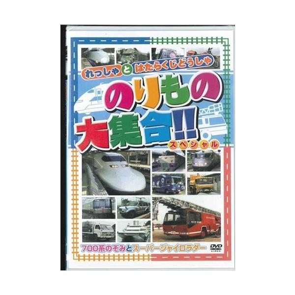 のりもの大集合 スペシャル〜700系のぞみとスーパージャイロラダー (DVD) ABX-201