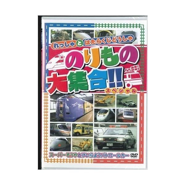 のりもの大集合 スペシャル〜スーパーそうやとけいらようパトロールカー (DVD) ABX-204