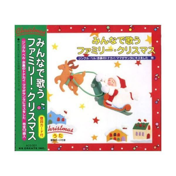 みんなで歌う ファミリー・クリスマス CD ACS-001