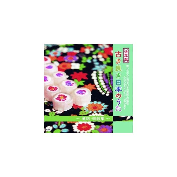 決定版 古き良き日本のうた〜童謡・唱歌集〜 (CD) APX-014