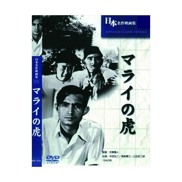 マライの虎 / (DVD) BUK-039-ARC