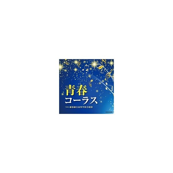 (おまけ付)青春コーラス / 幕張総合高校合唱団 (CD)COCQ-85288-SK