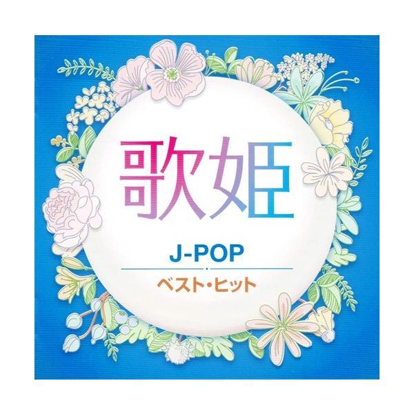 歌姫〜J-POP〜/古内東子岡村孝子プリンセスプリンセス渡辺美里(CD)DQCL2131-HPM