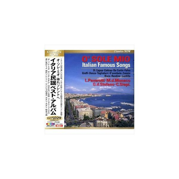 Classics Now イタリア民謡ベスト・アルバム オ・ソレ・ミオ/帰れソレントへ CD EJS1065