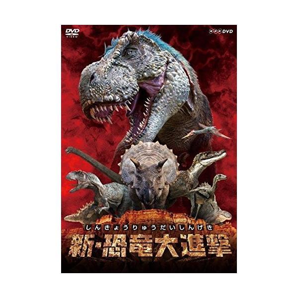 新・恐竜大進撃 / キッズ  (DVD) NSDS-22396-NHK
