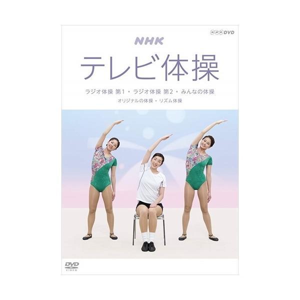 NHKテレビ体操〜ラジオ体操 第1/ラジオ体操 第2/みんなの体操/オリジナルの体操〜 / (DVD) NSDS-23212-NHK