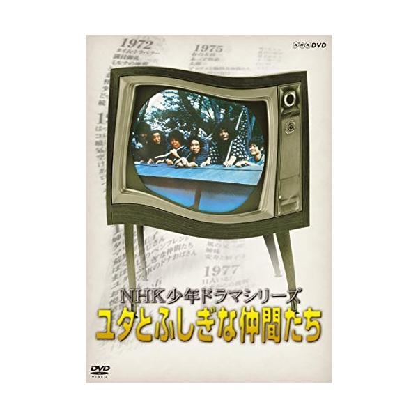NHK少年ドラマシリーズ ユタとふしぎな仲間たち /  (DVD) NSDS-23542-NHK
