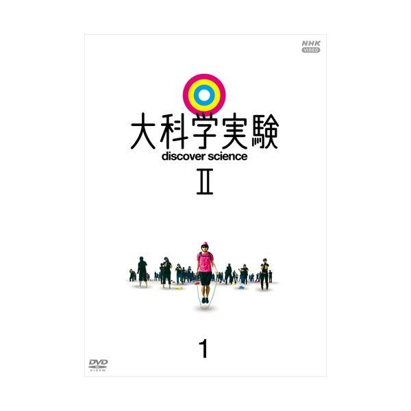 大科学実験II 1 / (DVD) NSDS-24964-NHK