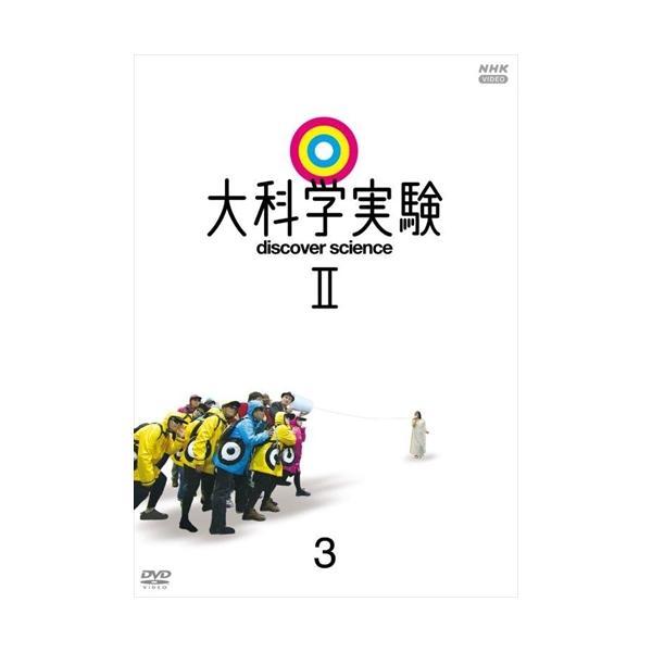 大科学実験II 3 / (DVD) NSDS-24966-NHK