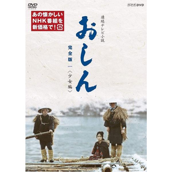 連続テレビ小説おしん完全版一少女編/(4DVD)NSDX-23969-NHK
