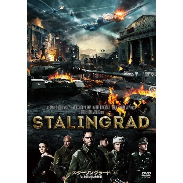 スターリングラード 史上最大の市街戦 (DVD) OPL80577-HPM