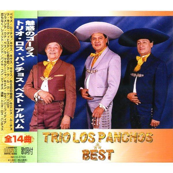 トリオ・ロス・パンチョス・ベスト・アルバム PBB-103
