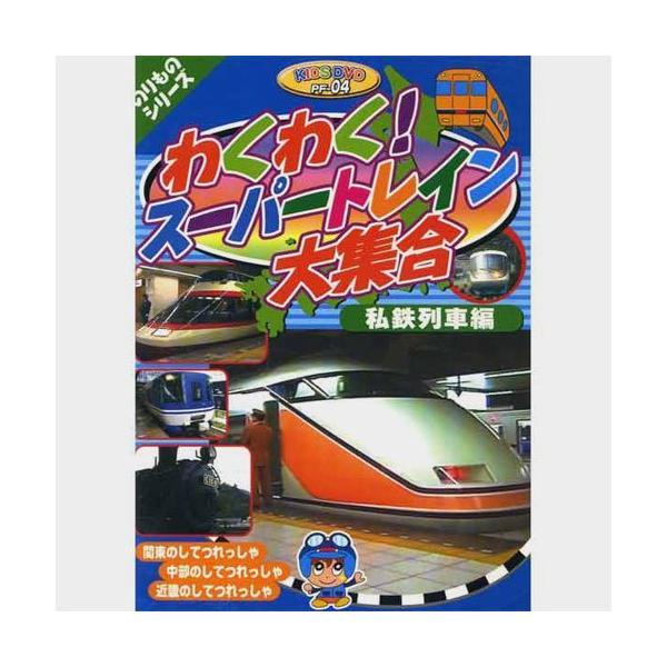 のりものシリーズ『わくわく!スーパートレイン大集合〜私鉄列車編』 (DVD) PF-4